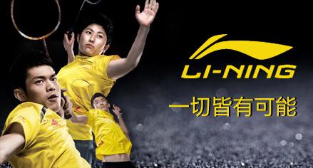 上海體育用品網、LI-NING李寧品牌羽毛球拍