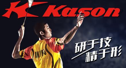 上海体育用品网、kason凯胜品牌羽毛球拍
