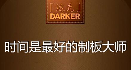 上海体育用品网、DARKER达克品牌羽毛球拍