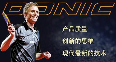 上海體育用品網 DONIC多尼克品牌乒乓底板
