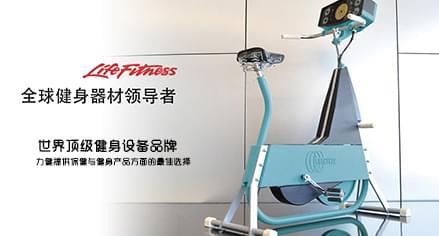 上海體育用品網  LifeFitness力健品牌跑步機、健身館、肢體鍛煉