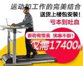 LifeSpan莱仕邦TR1200-DT7办公走步电动轻商静音多功能家用跑步机