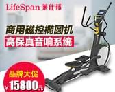 LifeSpan莱仕邦 进口品牌新款 椭圆机 走步机 登山机 太空漫步机 E2I E3I
