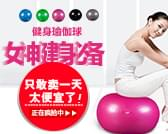 JOINFIT捷英飛 瑞士訓練球 健身球(防爆磨砂面)健身球瑜伽球 平衡球瑜珈 yaga運動球大龍球 加厚孕婦瑜伽球