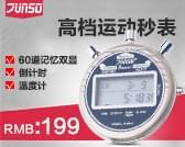 君斯達JS-6619A高級秒表 高檔運動秒表 60道記憶雙顯、倒計時、溫度計 60道6619