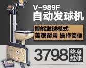 泰德發球機Y-T乒乓球自動發球機器V-989F乒乓球訓練器標準版
