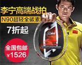 LINING李寧羽毛球拍N90三代3代單拍超輕全碳素林丹三代