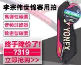 Yonex尤尼克斯李宗偉世錦賽用拍VT-ZF LCW羽毛球拍子