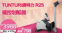 TUNTURI唐特力 R25 磁控划船器