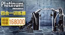 TUNTURI唐特力歐洲第一品牌 白金系列4合1綜合訓練器/健身房健身器材