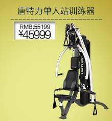 TUNTURI唐特力歐洲第一品牌商用高端進口大型多功能健身器材家用力量組合器械健身房單人綜合訓練器 單人站綜合訓練器