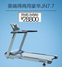 英瑞得INRED JN7.7 跑步机 商用豪华 可折叠 静音 减震 健身器材