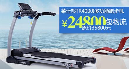 美国LifeSpan莱仕邦 TR4000i原装进口 电动跑步机 迷你 折叠 静音 家用轻商用 多功能跑步机