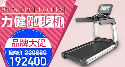 LIFEFITNESS力健95TS Apollo III SI 跑步机Treadmill