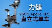 LIFEFITNESS力健95CS Apollo III SI直立式单车Upright Bike
