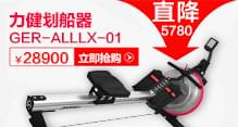 LIFEFITNESS力健GER-ALLLX-01 劃船器