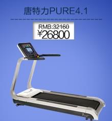 PURE纯真系列4.1型跑步机欧洲品牌