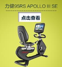 LIFEFITNESS力健95RS Apollo III SE 靠背式单车Recumbent Bike