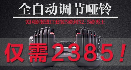 JOINFIT捷英飞 博飞 哑铃552美国原装进口套装5磅到52.5磅男士全自动调节哑铃单只