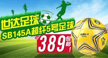 STAR 世達足球SB145A超纖5號足球 比賽足球