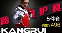 KANGRUI康瑞 成人兒童加厚跆拳道護具KT53 全套五件套 比賽套裝成型頭盔