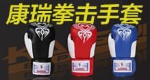 KANGRUI康瑞拳擊手套KS333-2 成人散打手套搏擊格斗打沙袋拳套