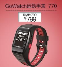 GoWatch 770 �敉庵�10bet十博�w育官�W能�\��GPS手表 多功能防水�子腕表