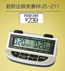 君斯达 JS-211棋类赛钟 中国象棋 国际象棋 围棋比赛钟三合一计时器 国际比赛专用