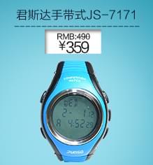 君斯达JS-7171 手带式 户外运动手表户外仪表 JS-7171