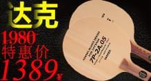 DARKER达克 7P-2A.05桧木日产木材 乒乓球底板 乒乓球拍 横拍