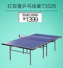 DHS红双喜 折叠式乒乓球台 乒乓球桌 T3526 健身娱乐乒乓用台