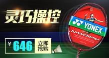 YONEX尤尼克斯男女控球型 NR-300R 羽毛球拍