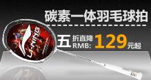 Lining李宁羽毛球拍男女单拍高端进攻全碳素立体风刃M78