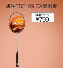 KASON 凯胜TSF109 EX复刻版 羽毛球拍