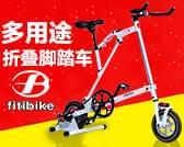 Fitibike飛百客 健身車 戶外腳踏車 折疊自行車 健身器材
