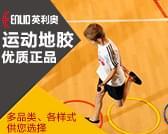 英利奥运动地面地板