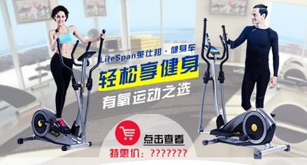 上海体育用品网 lifespan莱仕邦EL15减肥椭圆机 走步机 家用超静音磁控健身车漫步机