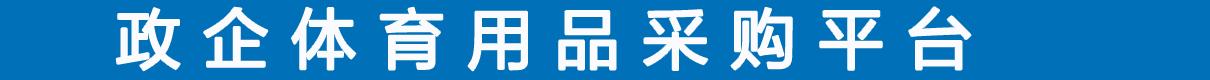上海体育用品网