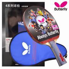 BUTTERFLY蝴蝶双面反胶成品乒乓球球拍 蝴蝶4星4系列
