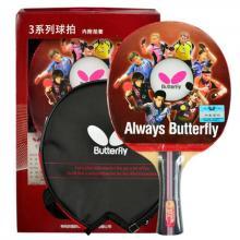 BUTTERFLY蝴蝶双面反胶成品乒乓球球拍 蝴蝶3星3系列