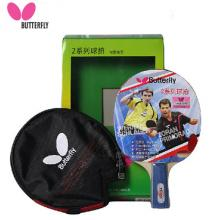 BUTTERFLY蝴蝶乒乓球成品拍201/202/203系列乒乓球拍