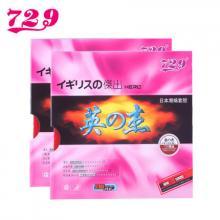 729精选反胶套胶日本海绵英杰乒乓球拍胶皮