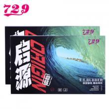 729啟源套膠 超粘型乒乓球拍套膠 弧圈反膠單片裝