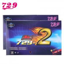 729-2/NEW729-2反胶乒乓球底板套胶 快弧单片装