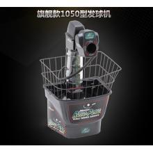 乐吉高手1050家用豪华编程自动乒乓球发球机