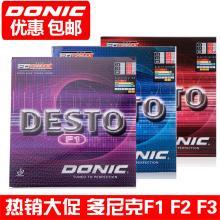 DONIC多尼克F1 F2德国 多尼克F3套胶胶皮F1加硬