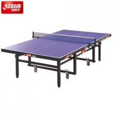 DHS/红双喜T1024乒乓球台可移动折叠式高档乒乓球桌 国际比赛球