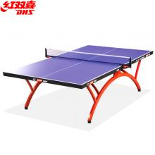 DHS/红双喜彩虹可折叠标准室内乒乓球台T2828乒乓球桌