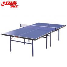 DHS/紅雙喜 T3326乒乓球臺 可折疊 室內健身訓練型乒乓球桌