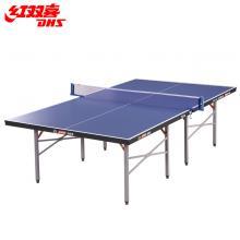 DHS红双喜 乒乓球台可折叠乒乓球桌T3726 标准比赛用球台